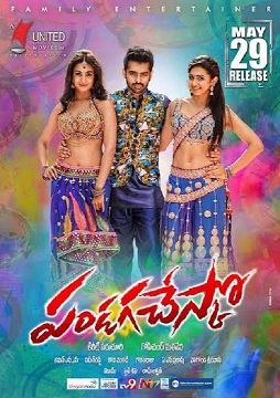 Watch Pandaga Chesko (2015) DVDScr Telugu Full Movie Watch Online Free Download