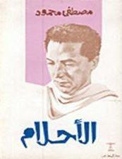 الأحلام..لمصطفى محمود