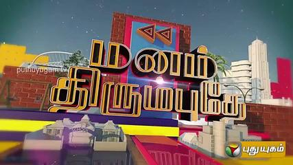 Watch Manam Thirumbuthe Special Show 10th January 2016 Puthuyugam TV 10-01-2016 Full Program Show Youtube HD Watch Online Free Download