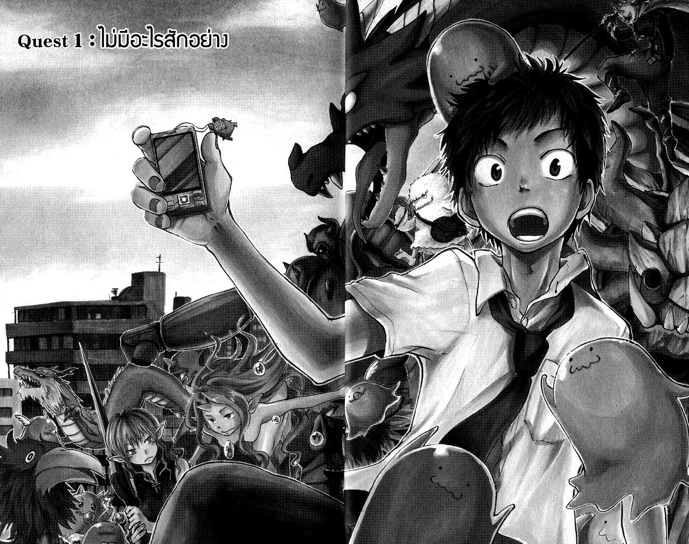อ่านการ์ตูน Dragon Collection 1 ภาพที่ 4