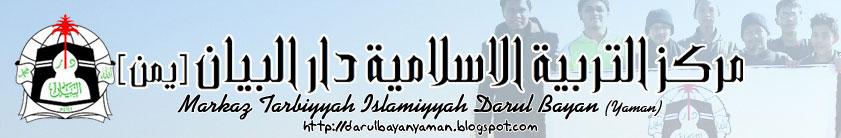 darul bayan yaman - دارالبيان يمن