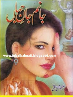 Janam Jan-e-Jahan Free Download