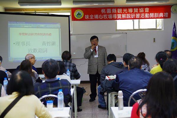 TCTGA觀光導覽協會常務理事 a0drtai 戴宏興