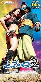 Watch Upendra 2 (2015) DVDScr Telugu Full Movie Watch Online Free Download