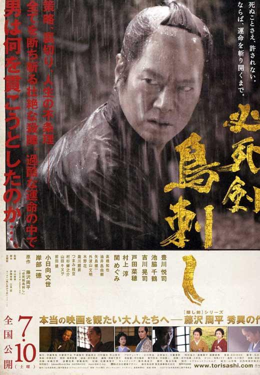 Sword Of Desperation (2010) DVDRip Poster