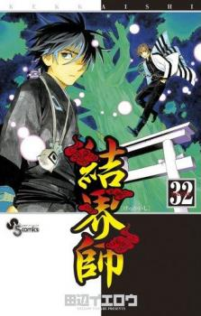 Download Kekkaishi