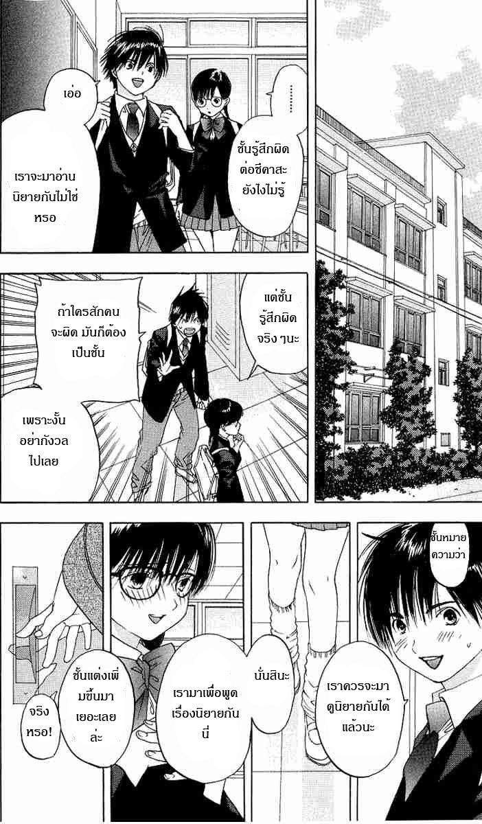 อ่านการ์ตูน Ichigo100 11 ภาพที่ 13