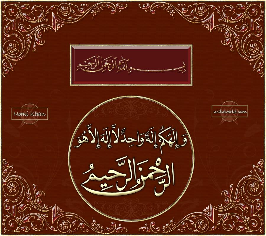 Ayatul kursi beautiful calligraphy jamia kulachi khorasan Calligraphy ayat