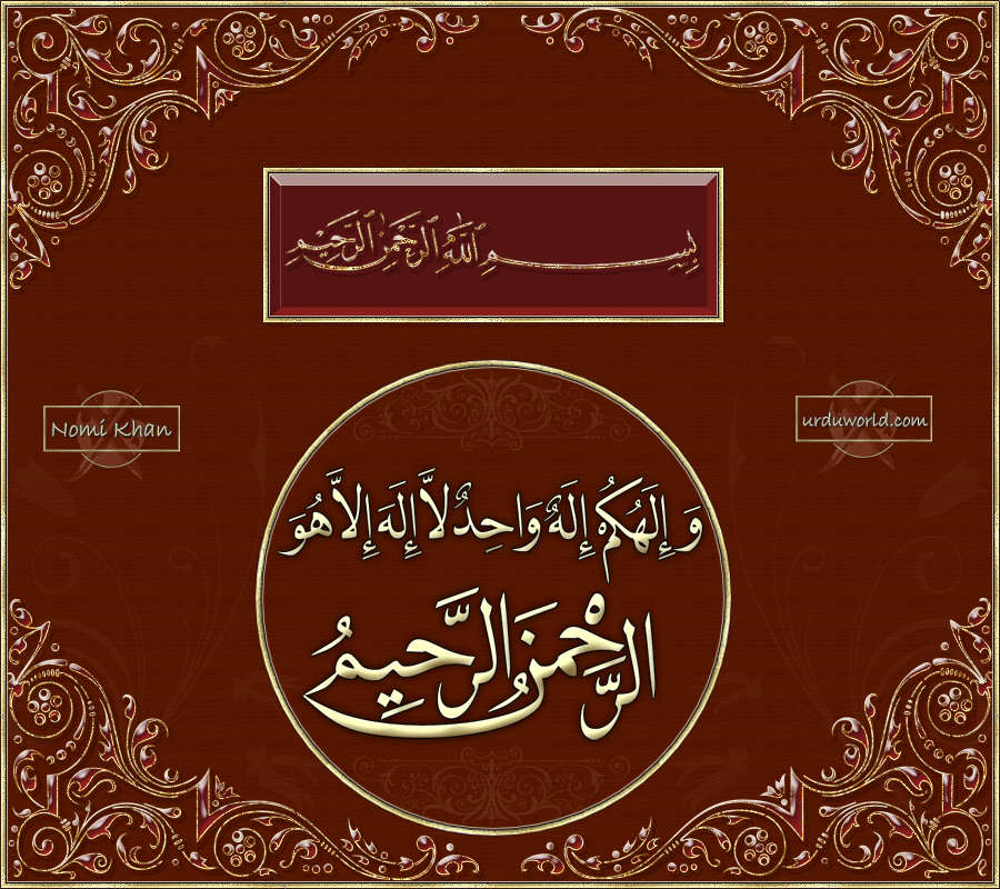 Ayatul Kursi Beautiful Calligraphy Jamia Kulachi Khorasan