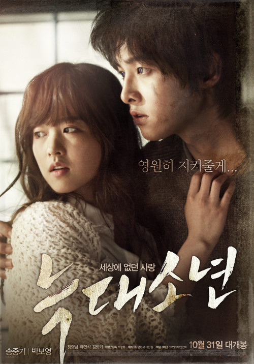 A Werewolf Boy - Wikipedia