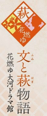 山口県萩市2015年大河ドラマ「花燃ゆ」
