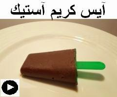 فيديو ستيك الايس كريم المغطى بالشوكولاتة