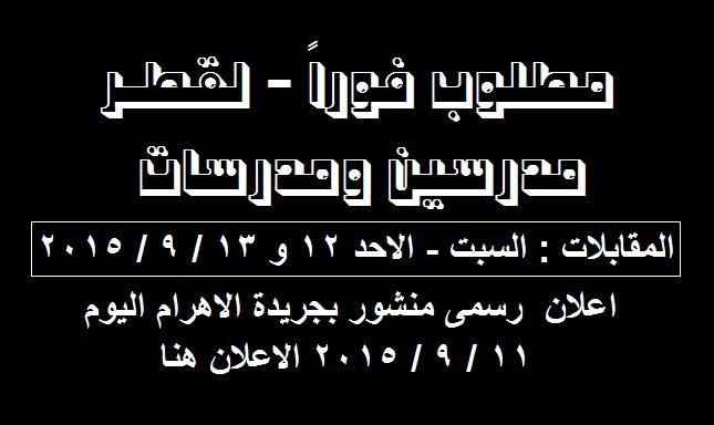 مطلوب فوراً - لقطر مدرسين ومدرسات منشور بالاهرام والمقابلات حتى 13 / 9 / 2015