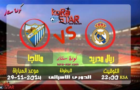 مشاهدة مباراة ريال مدريد وملقا بث مباشر 29-11-2014 Real Madrid vs Malaga  10815856_299092110279761_1088115318_n