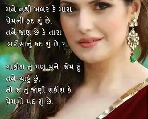 25 Whatsapp Status Messages Quotes Dp In Gujarati Language 2016