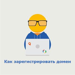 Подробно - как выбрать и зарегистрировать домен