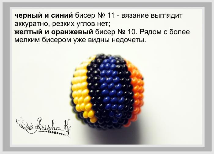 Схема для шариков из бисера