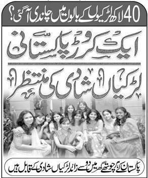 essay on dowry in pakistan