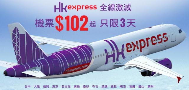 嘩!Ctrip 攜程都有Mega Sale, HK Express 全部航線,單程$102起,今晚(11月24日)零晨同步開賣!
