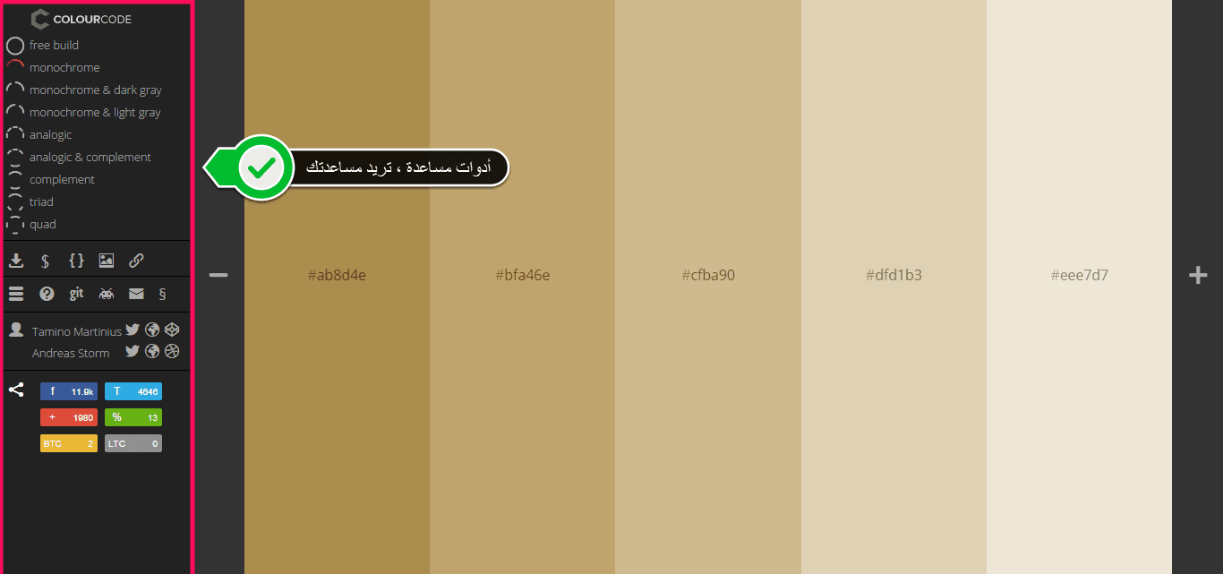موقع رائع لـ الحصول على الألوان المناسبة لتصاميمك بحركة بسيطة من الماوس !