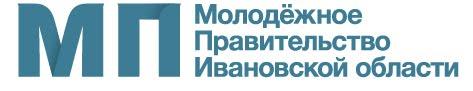 Молодёжное Правительство Ивановской области