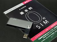 L-05Aと基本料金0円SIM
