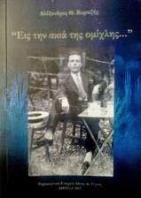 Κυκλοφορεί το νέο βιβλίο του Αλέξανδρου Κυριαζή