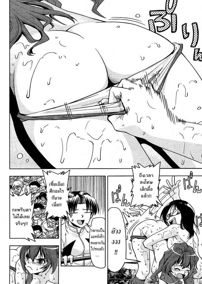อ่านการ์ตูน Tennen Kakutou Shoujo Chihiro-chan 1 ภาพที่ 24