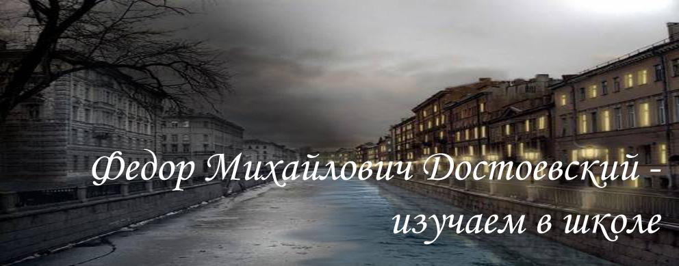 Федор Михайлович Достоевский - изучаем в школе