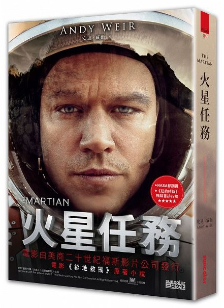 電影小說【火星任務】 預告 預購 哪裡買 The Martian,麥特戴蒙Matt Damon 絕地救援