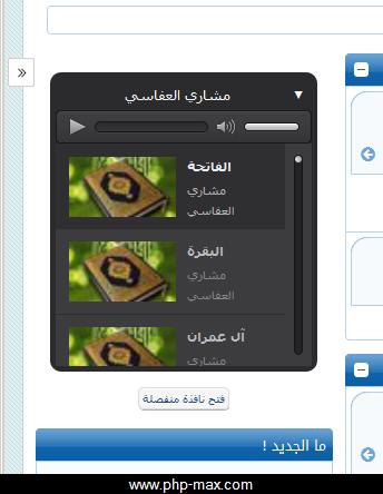 quran_radio_html5_by_phpmax