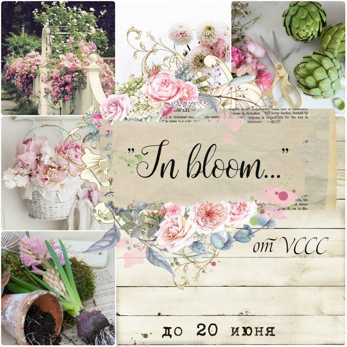 """Задание """"In bloom"""" от VCCC до 20 июня"""