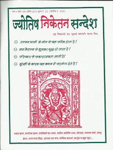 ज्योतिष निकेतन सन्देश अप्रैल 2012 प्रकाशित