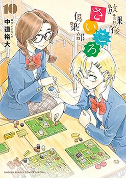 After School Dice Club Manga