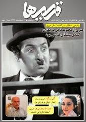 میری از محبوب ترین بازیگران کمدی سینمای فارسی بود