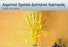 Δισπηλιό Καστοριάς