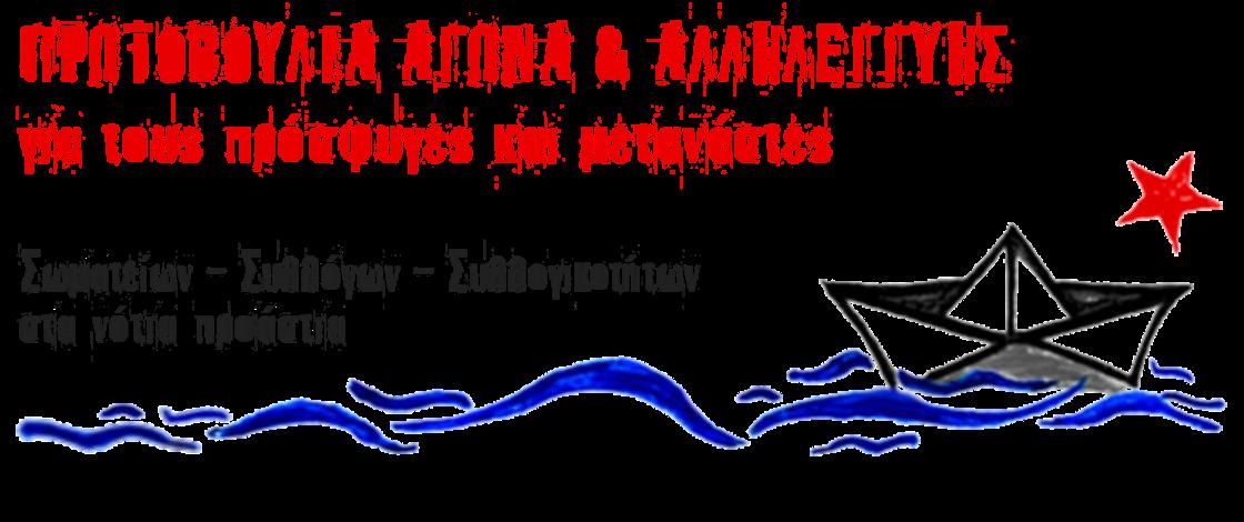 ΠΡΩΤΟΒΟΥΛΙΑ ΑΓΩΝΑ & ΑΛΛΗΛΕΓΓΥΗΣ ΓΙΑ ΤΟΥΣ ΠΡΟΣΦΥΓΕΣ ΚΑΙ ΜΕΤΑΝΑΣΤΕΣ στα Νότια Προάστια