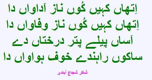 WATAN CARD: Saraiki Shayari Shakir Shuja Abadi