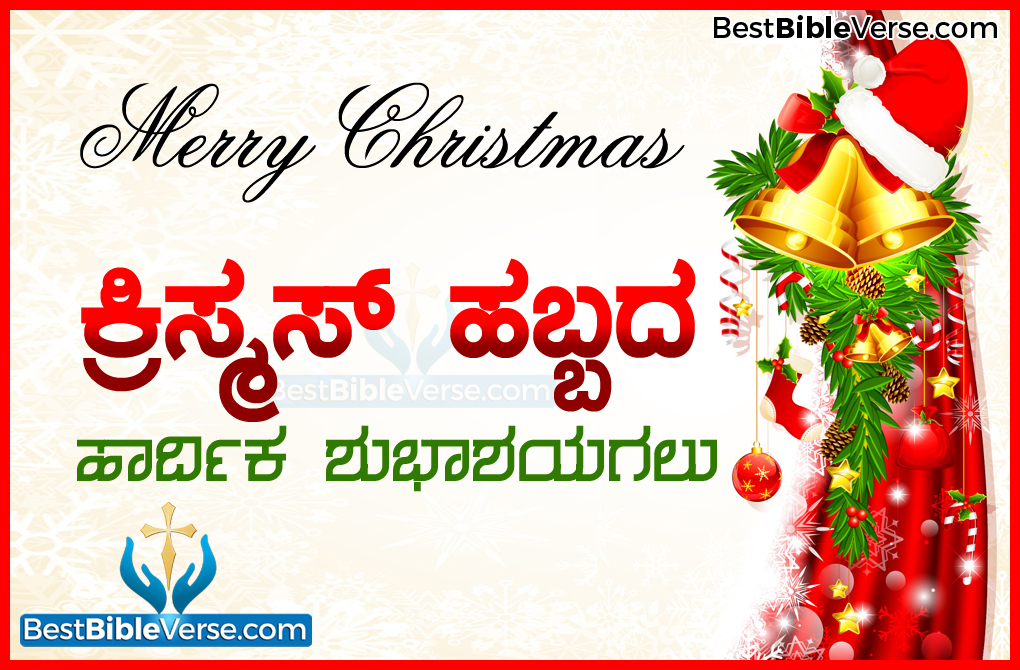 christ-birthday-kannada-x-mas-images-kannada-christmas-kavanagalu