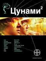 "бесплатная аудиокнига Алексея Лукьянова  ""Цунами. Книга 2: Узел Милгрэма"""