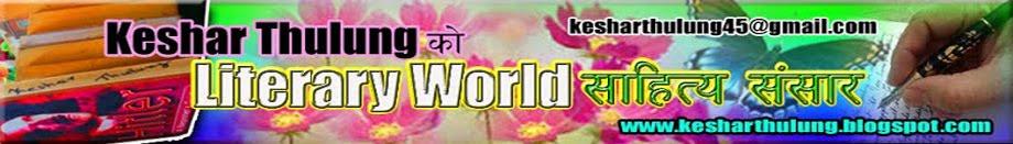 Keshar Thulung's world-केशर थुलुङको संसार: