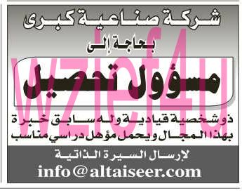 وظائف جريدة الرياض الخميس 21 فبراير 2013، الوظائف الخالية في السعودية 21/2/2013