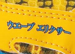 ミズノ・ウエーブエリクサーのロゴ