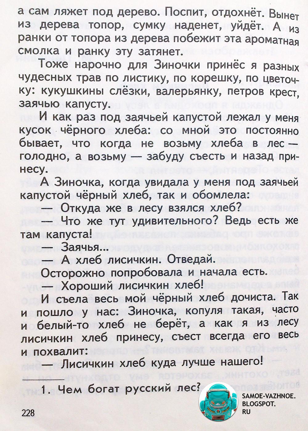 Школьный учебник чтение 1993. Школьный учебник чтение 1994
