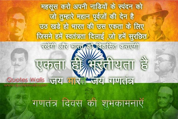 Inspiring Republic Day Hindi Sms, Thoughts