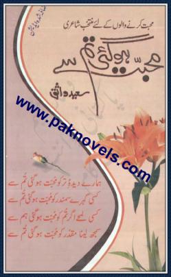 Mohabbat Ho Gayi Tumse by Saeed Wasiq