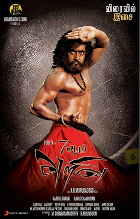 7aum Arivu (2011) DVDSCR RIP (450mb)