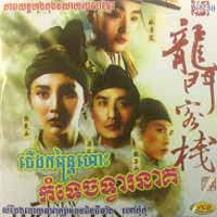 [ Movies ] Cheung Kontrai Hors Komtech Tvea Neak Full Movie - Khmer Movies, - Movies, chinese movies, Short Movies