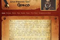 Στα βήματα του Greco