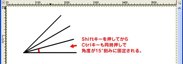 Shiftキーを押したあとさらにCtrlも一緒に押しながらだと直線の角度が15度ずつ固定される